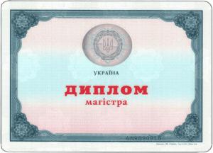 diplom-magistra-ukraina