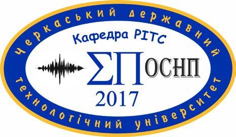 Конференція Черкаси 2017